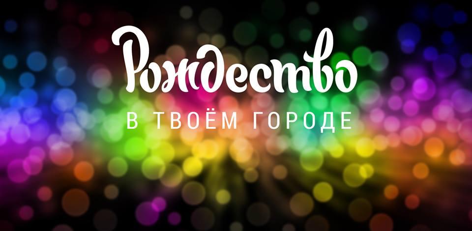 Портал «Рождество в твоем городе» открыт. Запуск портала состоялся 15 декабря