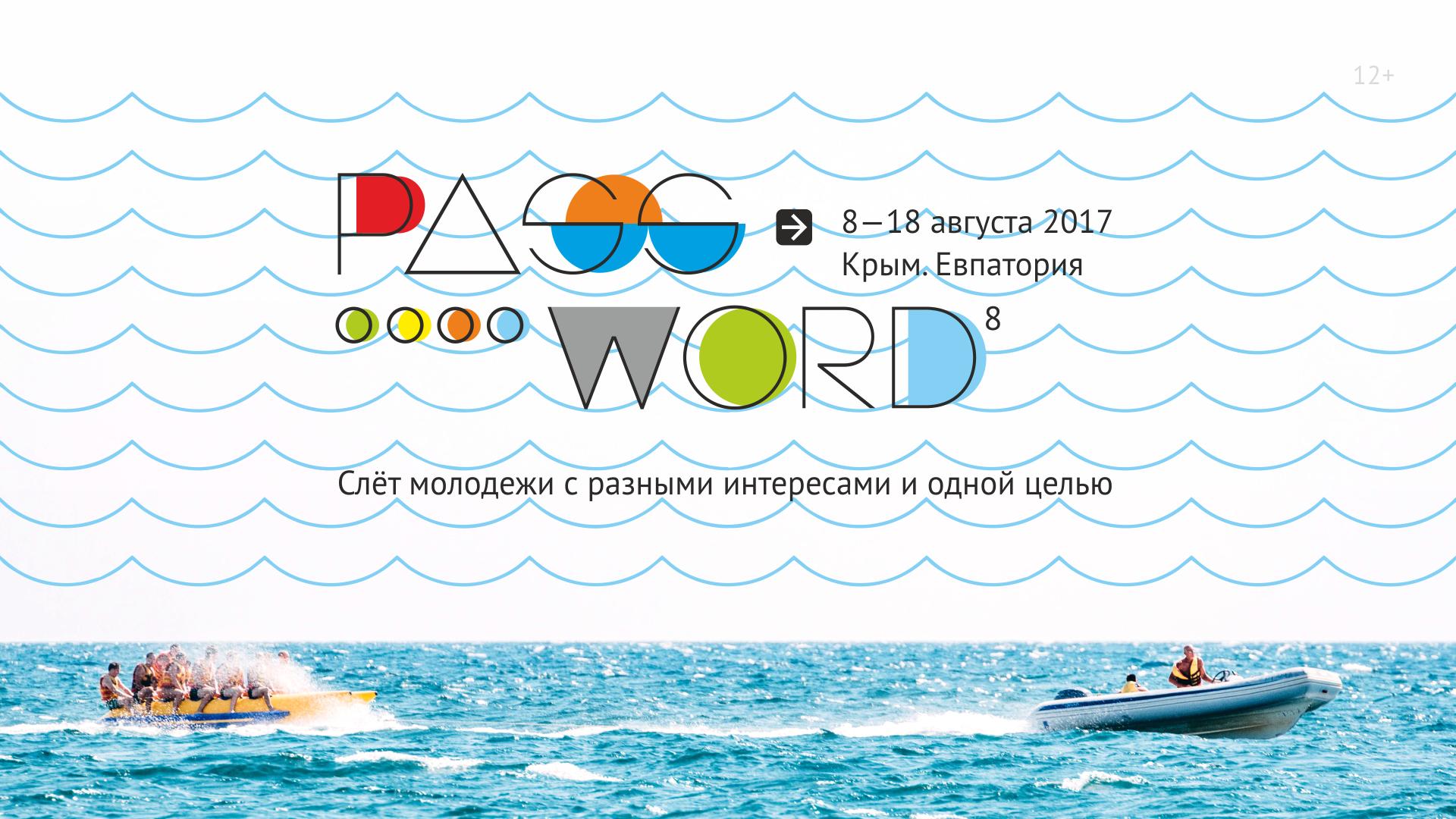 #PASSWORD8 – cлет христианской молодежи с разными интересами и одной целью