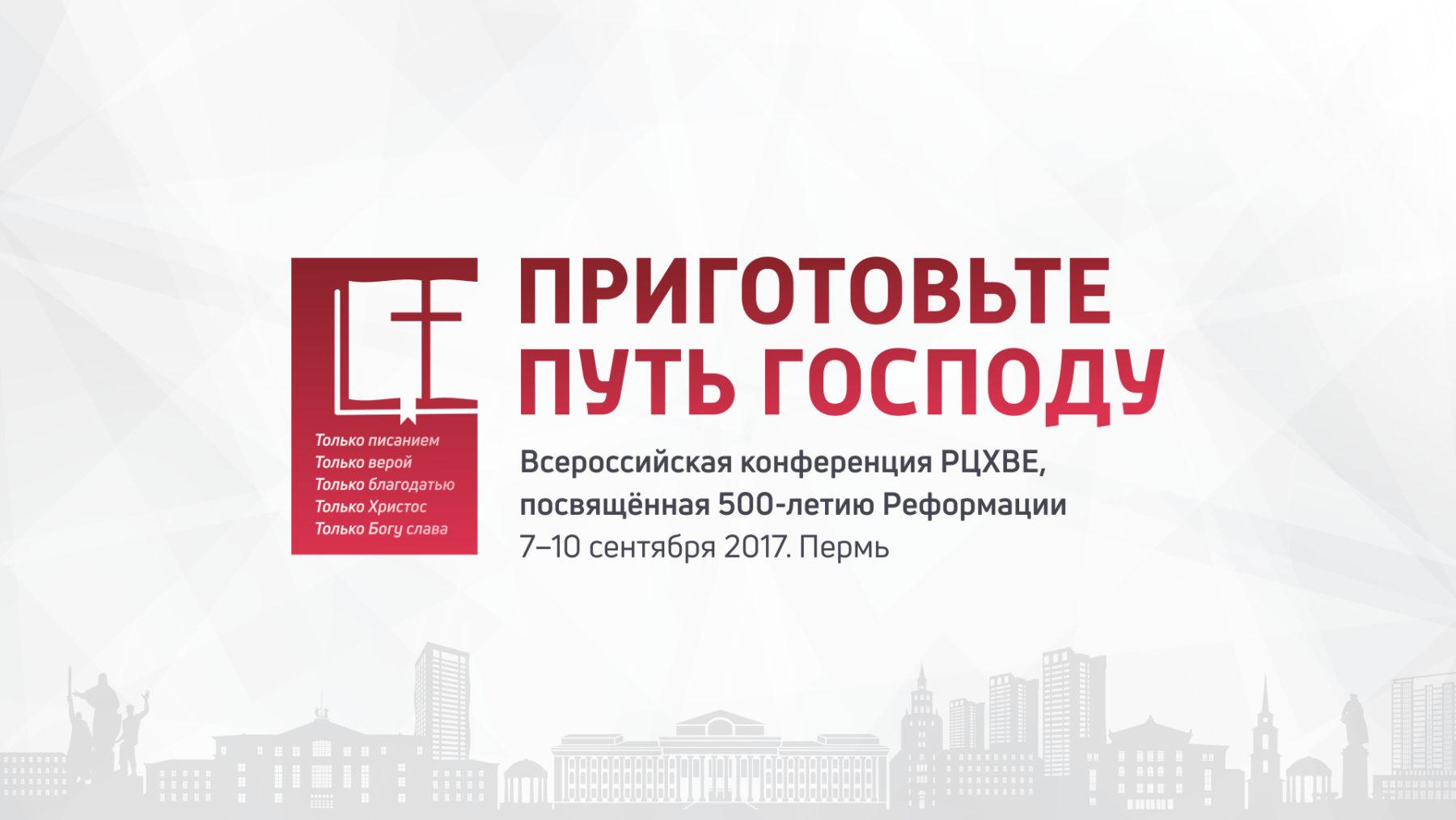 Всероссийская конференция РЦХВЕ в Перми