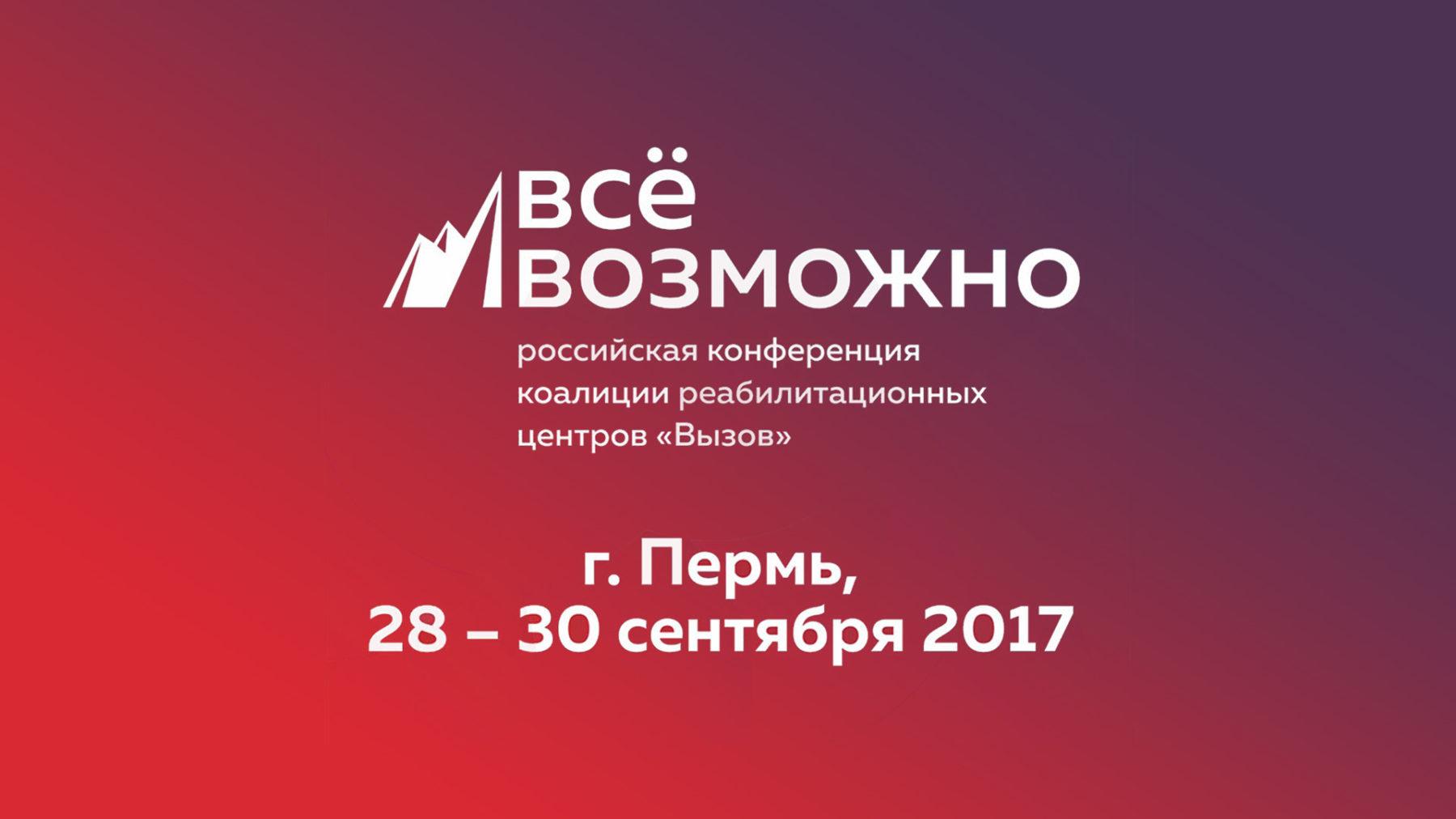 Конференция российской коалиции центров реабилитации
