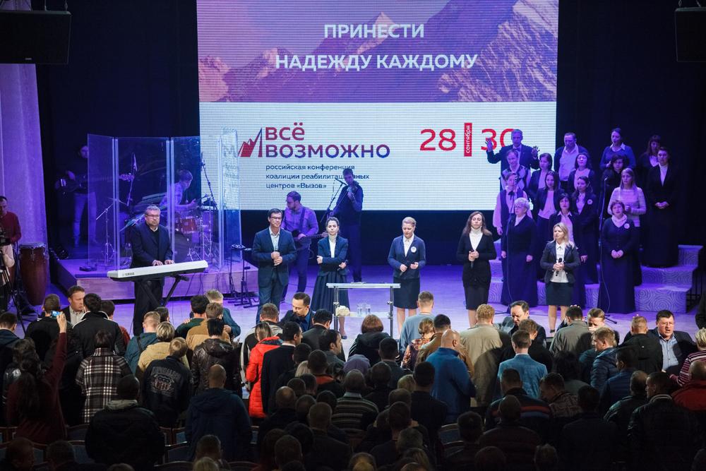 В Перми прошла конференция «Все возможно»