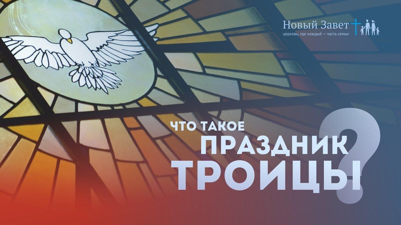 Что такое праздник Троицы