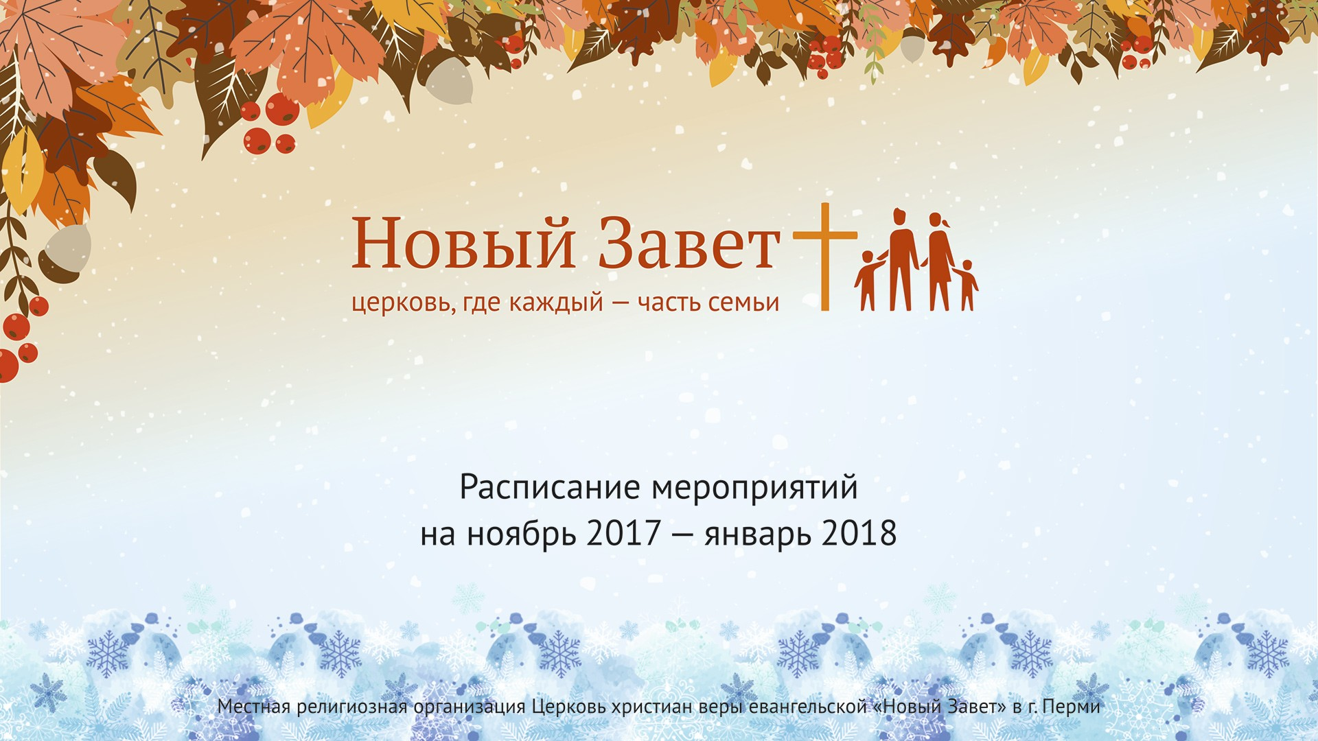 Расписание мероприятий на ноябрь 2017 – январь 2018 гг