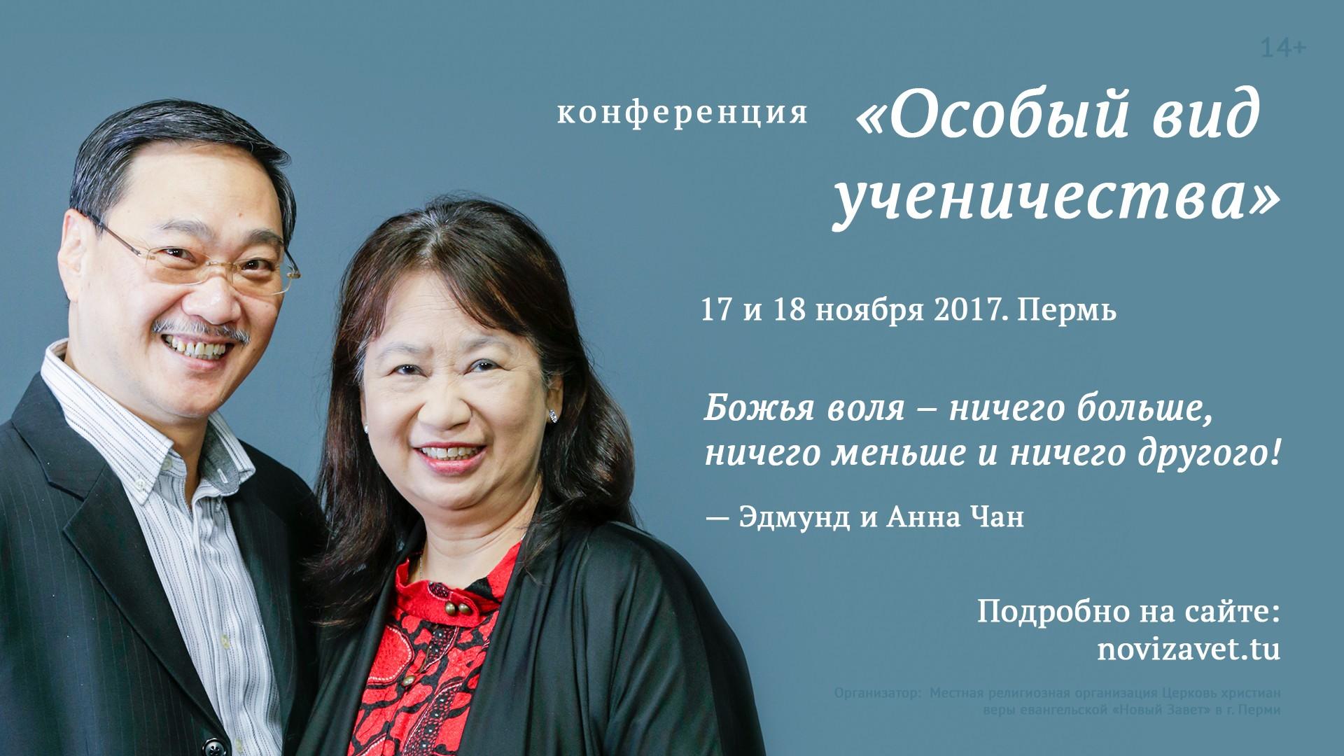 Конференция, посвященная ученичеству