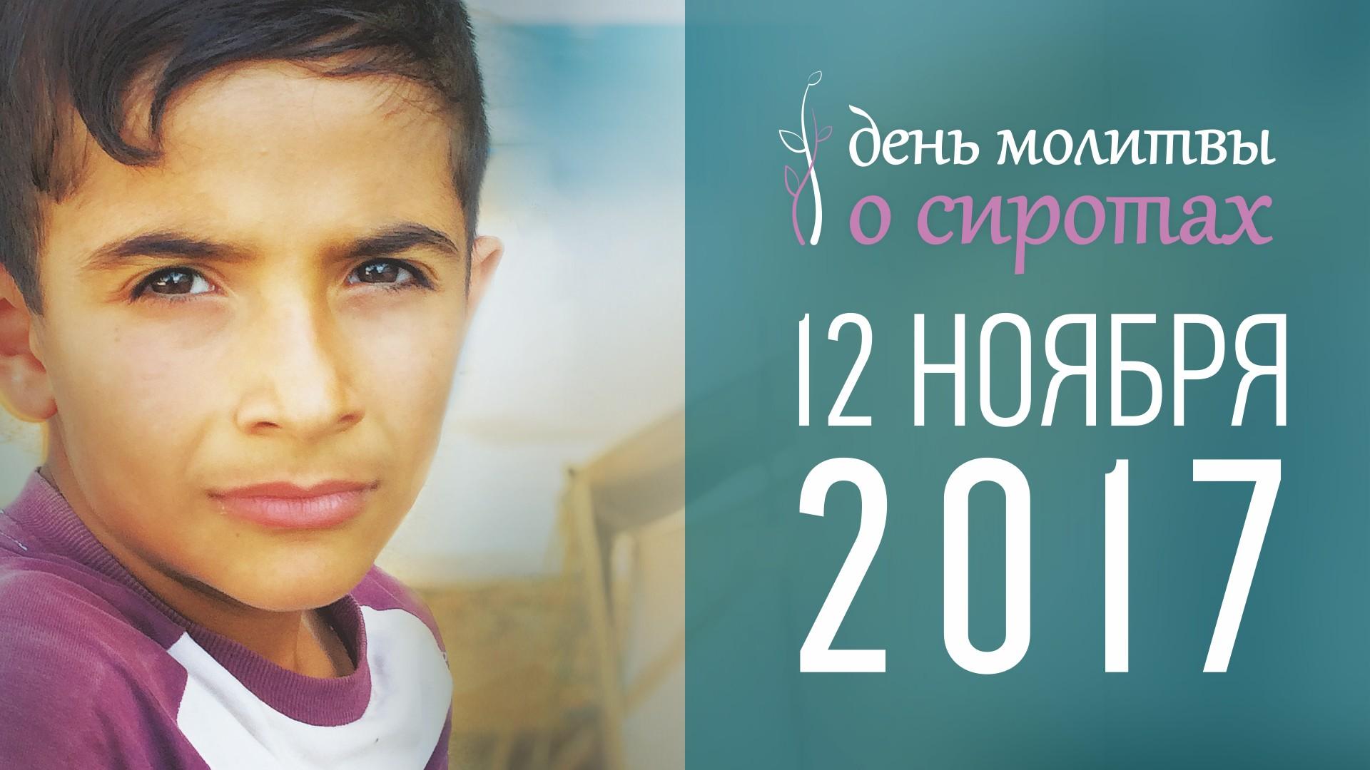 12 ноября – день молитвы о сиротах