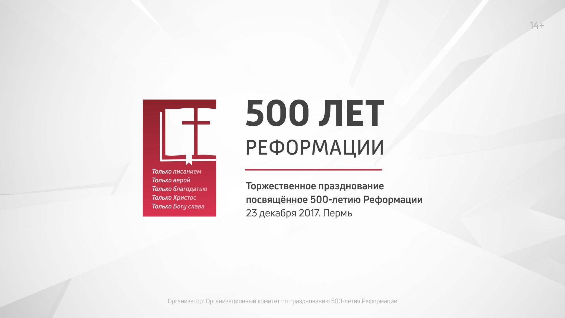 Торжественное празднование 500–летия Реформации
