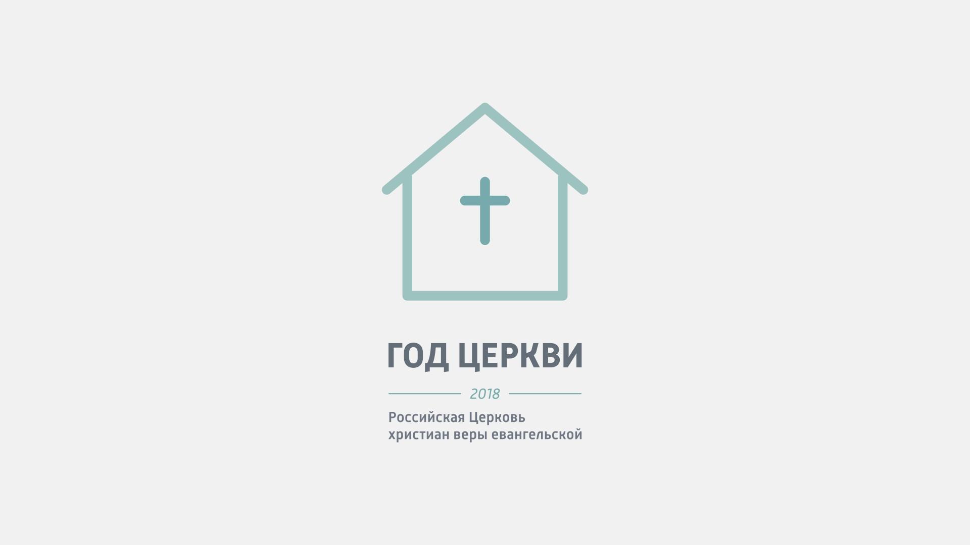 2018 год – год Церкви в РЦХВЕ –начнется с поста Даниила