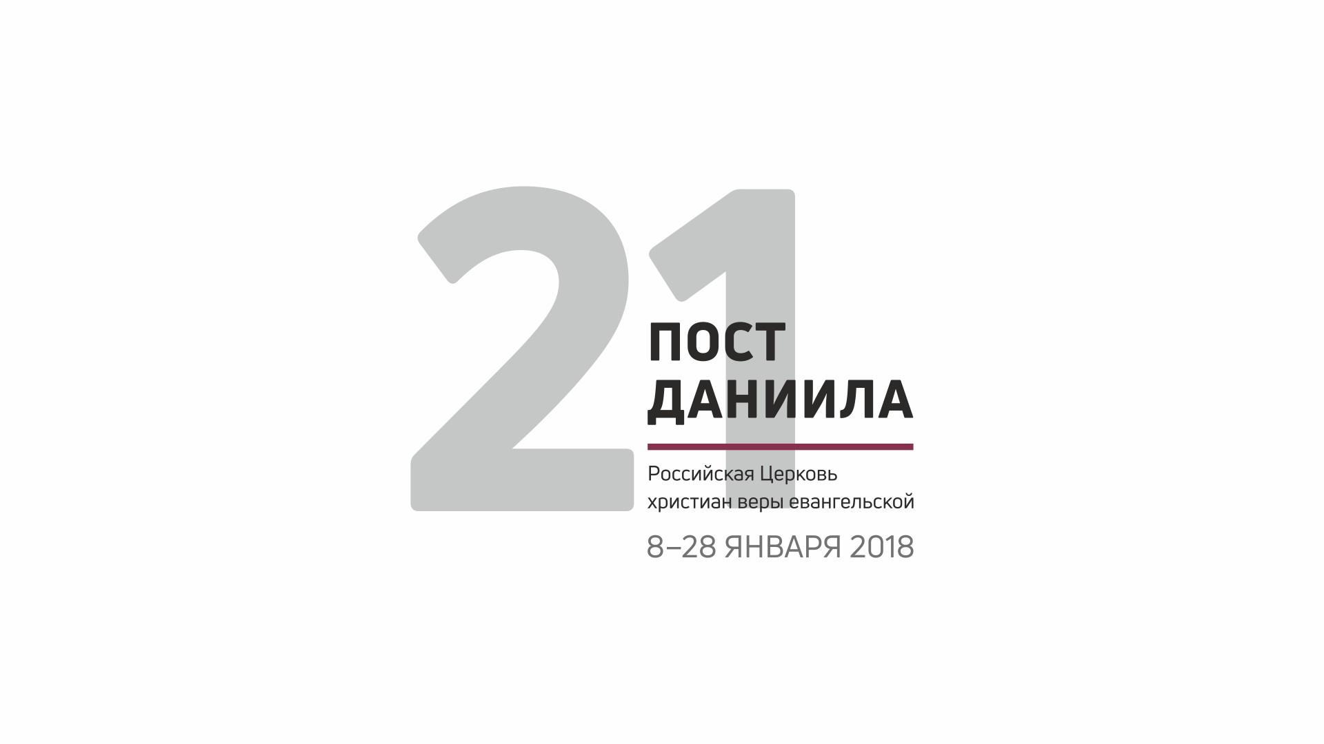 Общероссийский пост с 8 по 28 января 2018 года