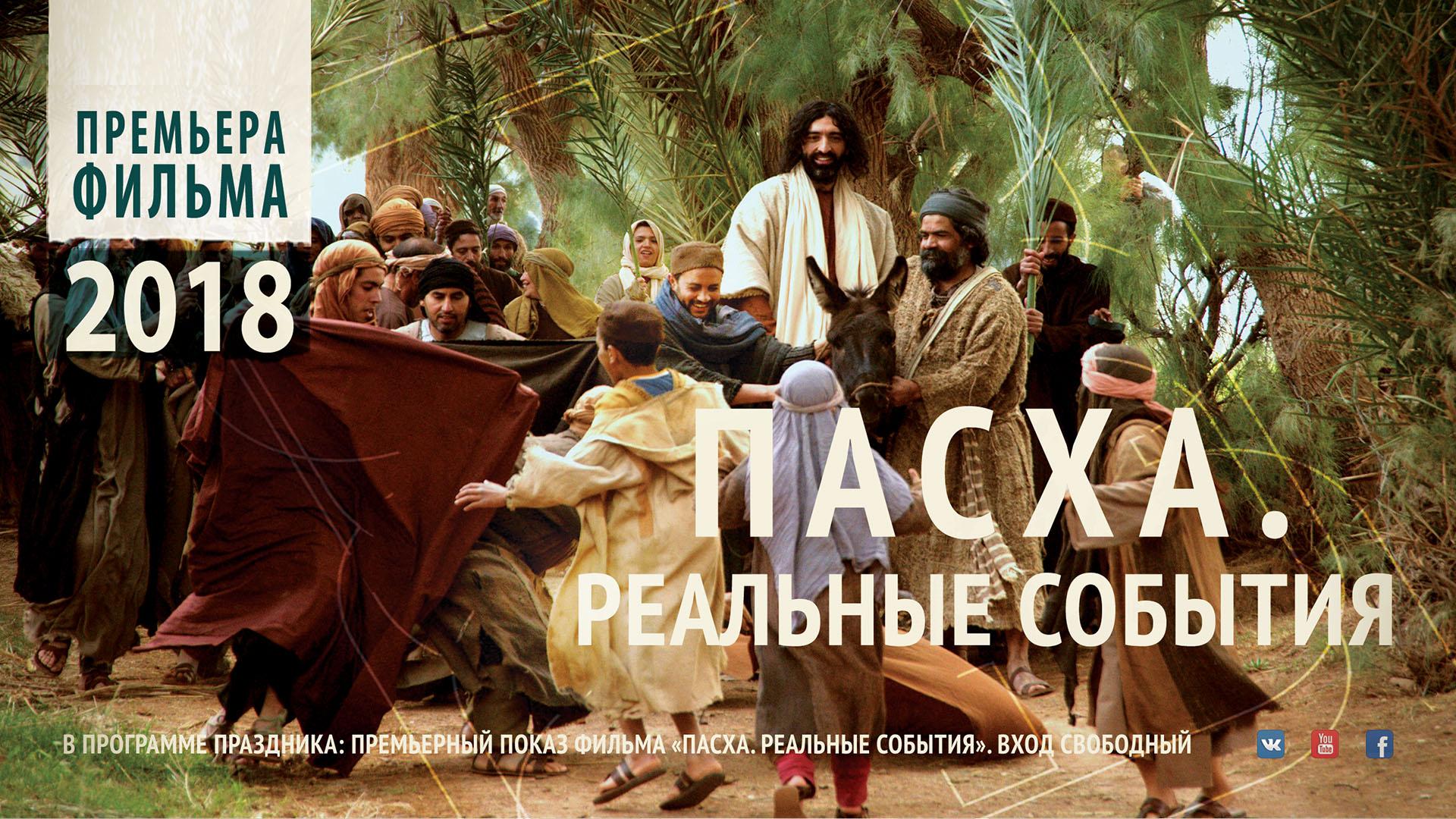 Премьерный показ фильма о самом важном событии христианства пройдёт в Перми