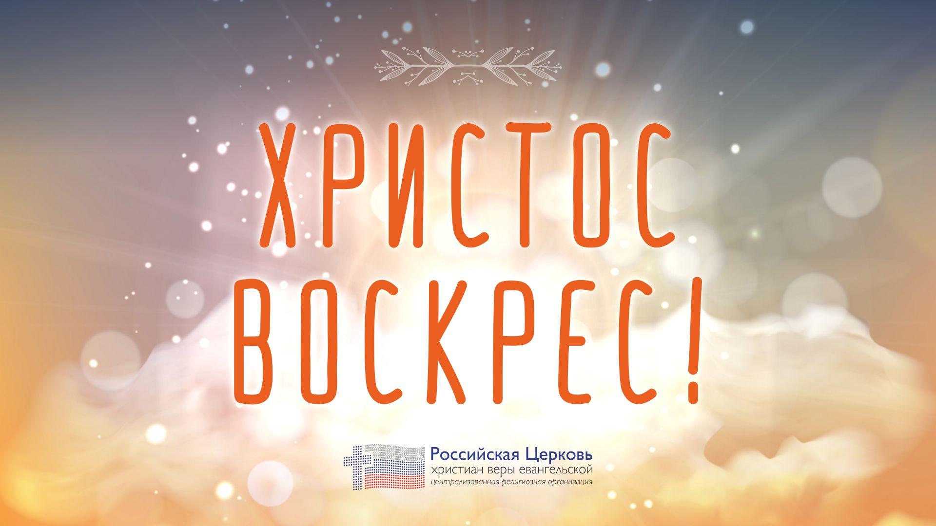 Начальствующий епископ Э. А. Грабовенко поздравил с праздником Христова воскресения
