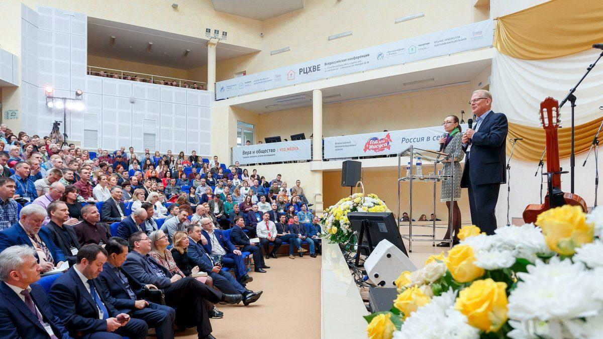 С 30 апреля по 2 мая в Ижевске проходила ежегодная всероссийская конференция РЦХВЕ