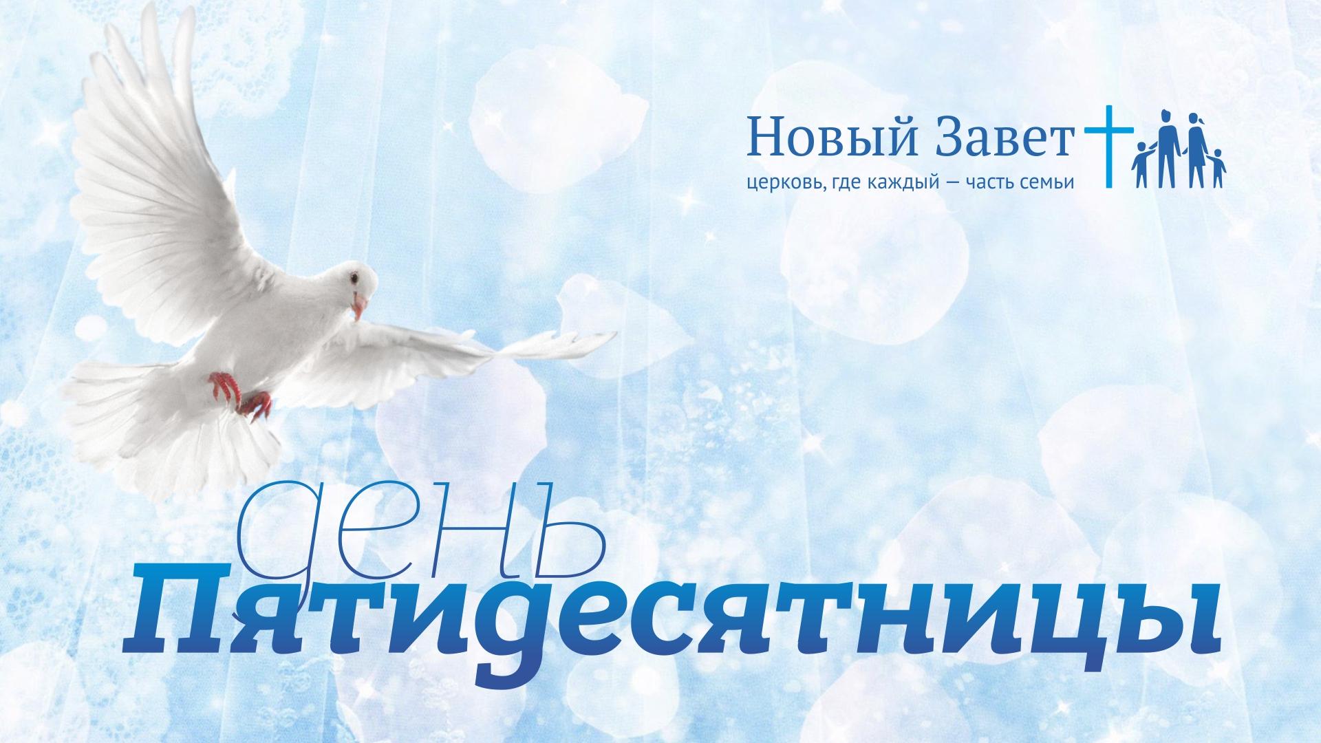 День Пятидесятницы