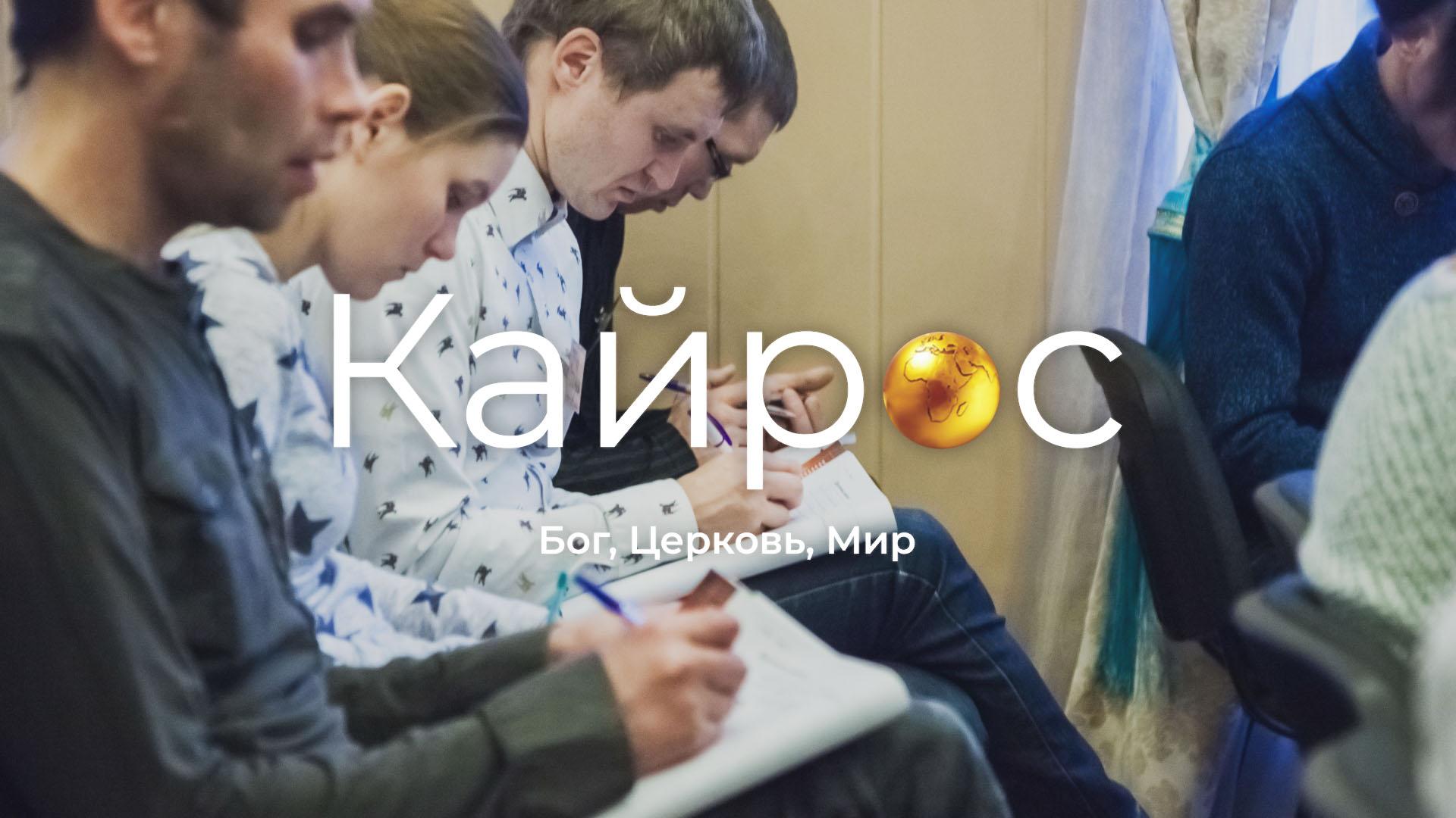 17—21 сентября в Краснокамской церкви «Свет истины» пройдет курс «Кайрос»