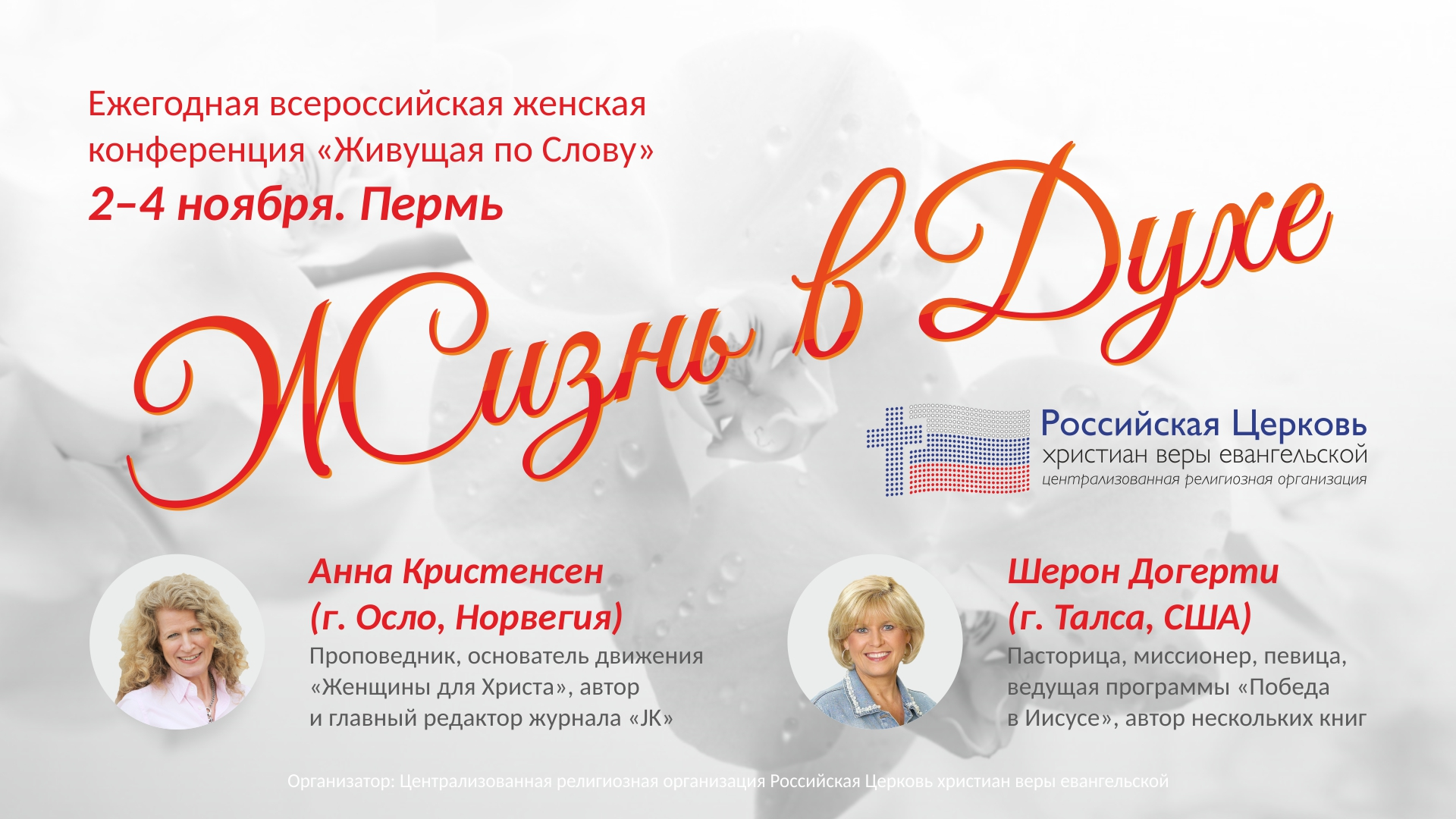 Всероссийская женская конференция «Жизнь в Духе»