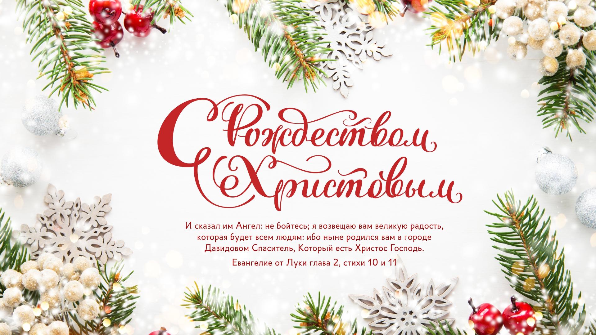 Начальствующий епископ РЦХВЕ Эдуард Грабовенко поздравил с Новым годом и Рождеством Христовым