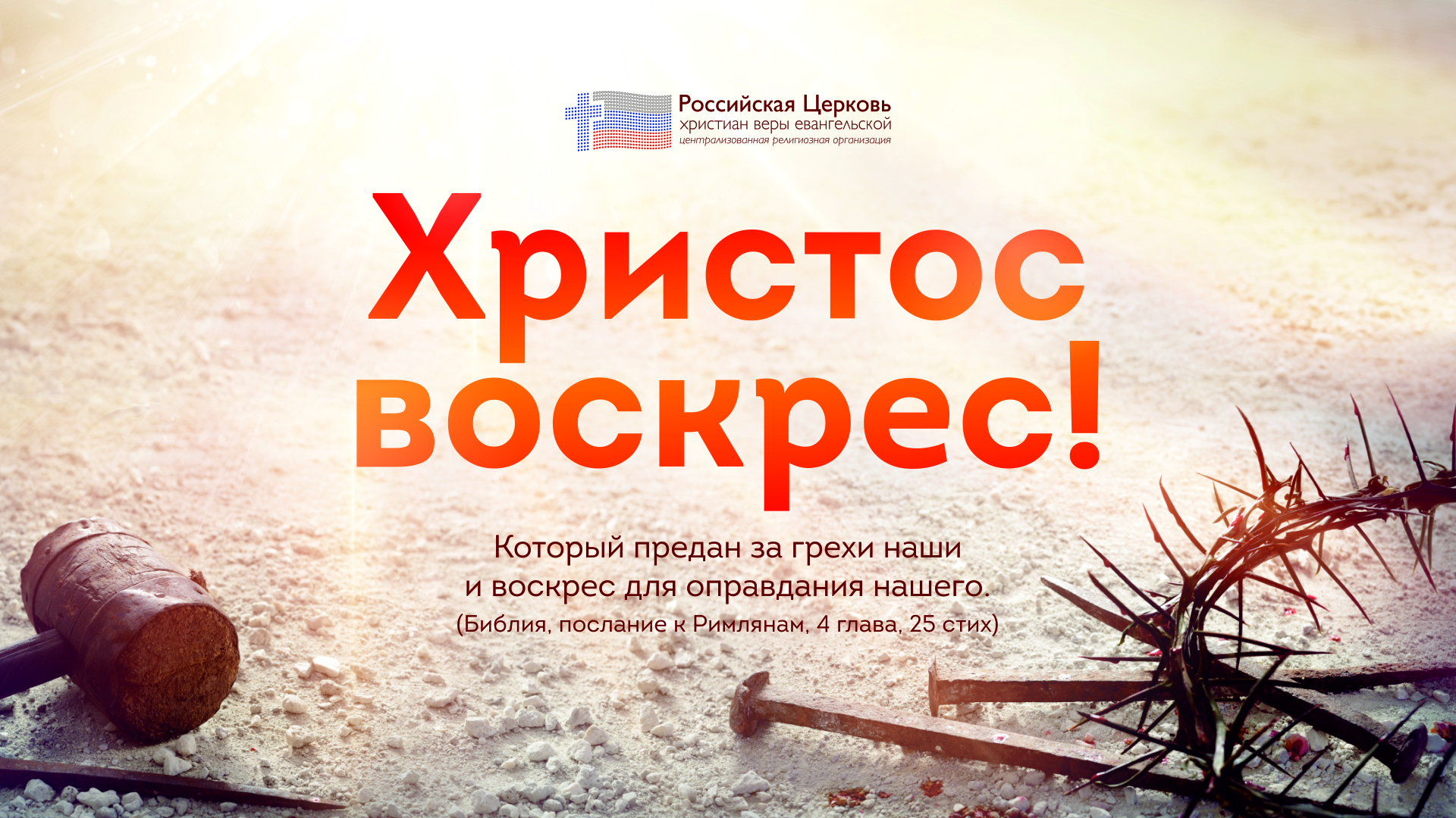 Начальствующий епископ Российской Церкви христиан веры евангельской Эдуард Грабовенко поздравил со светлым праздником Пасхи, воскресением Господа Иисуса Христа