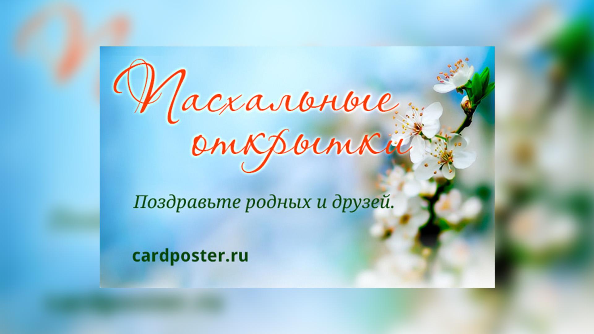 Поздравьте друзей и пригласите на праздник с помощью сервиса «Пасхальный посткроссинг»