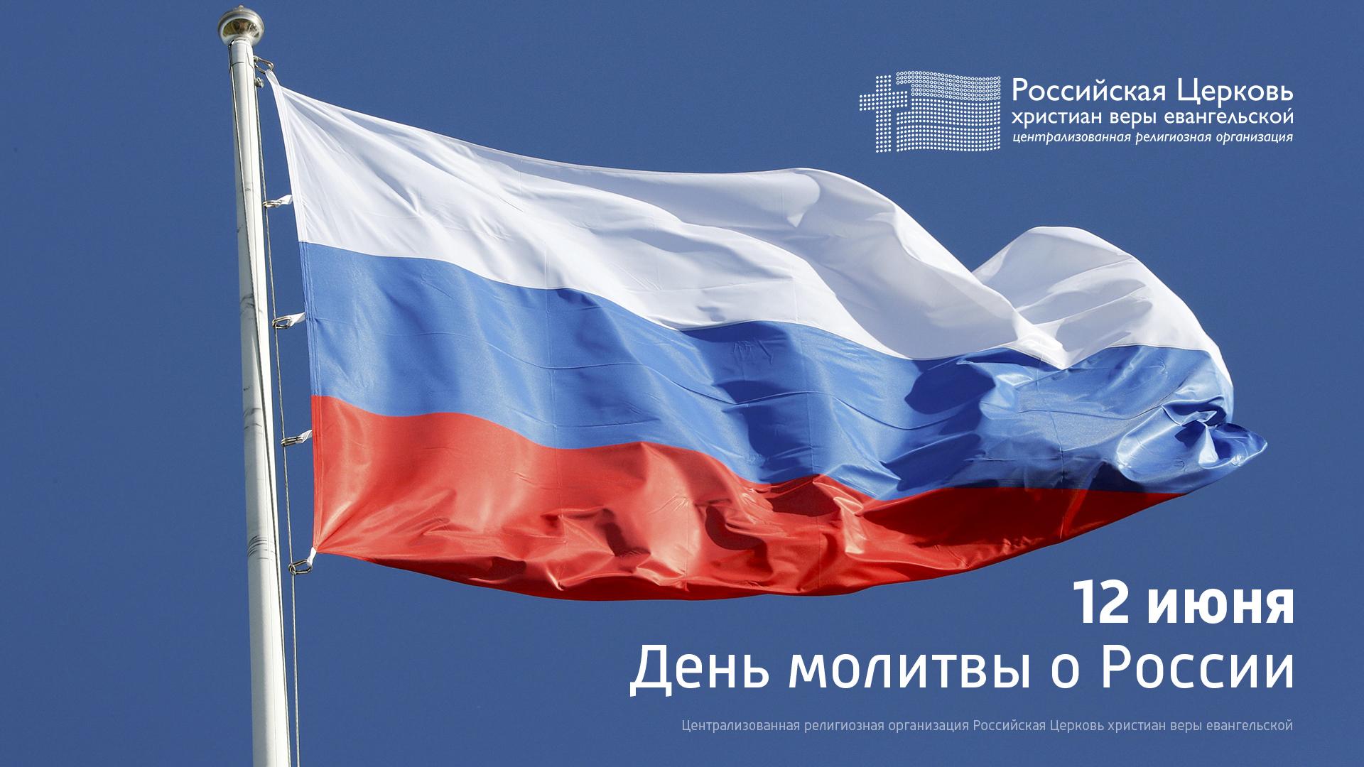 Начальствующий епископ РЦХВЕ Эдуард Грабовенко призвал верующих 12 июня молиться о России
