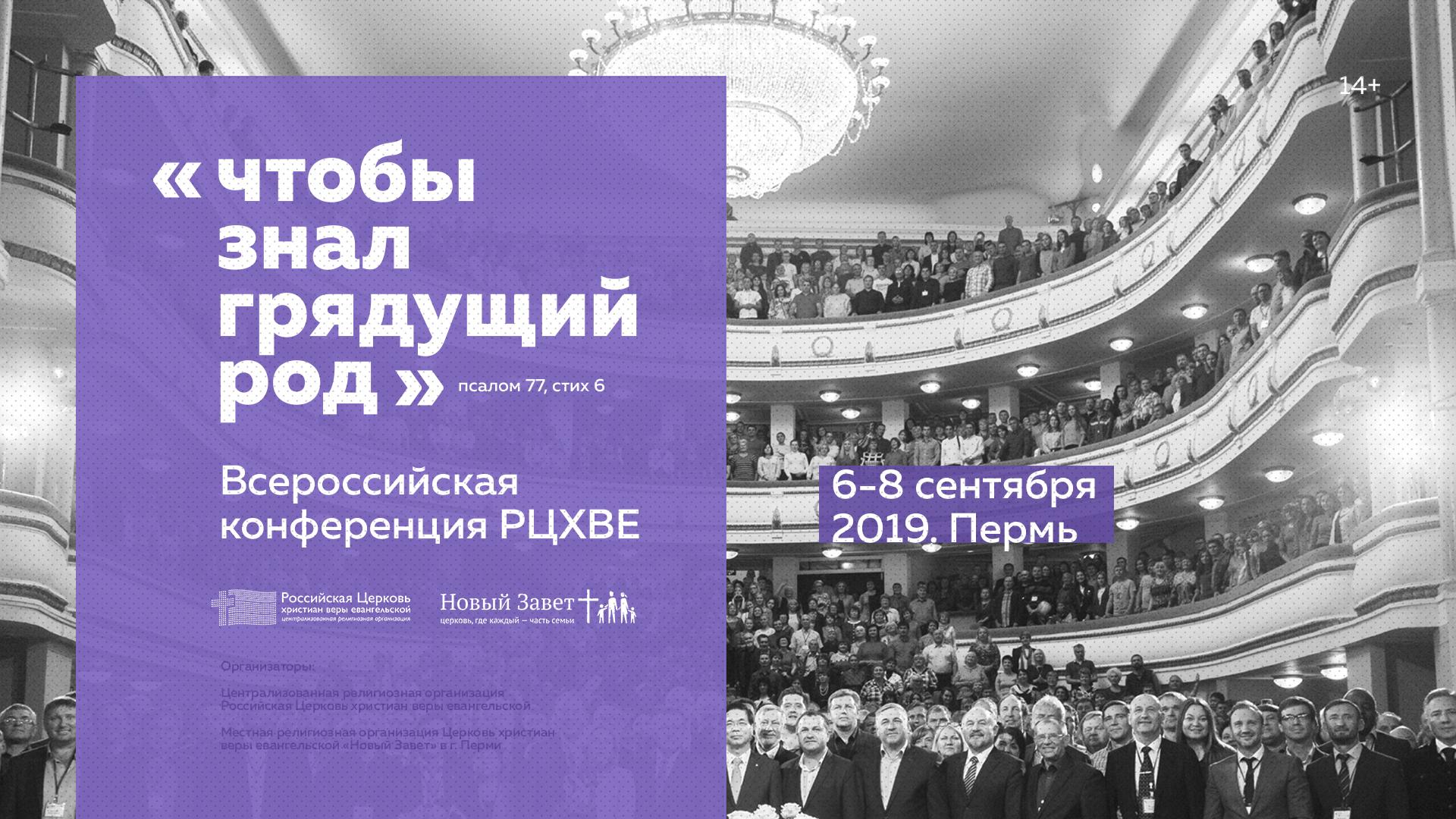 Всероссийская конференция Российской Церкви христиан веры евангельской в Перми пройдет с 6 по 8 сентября