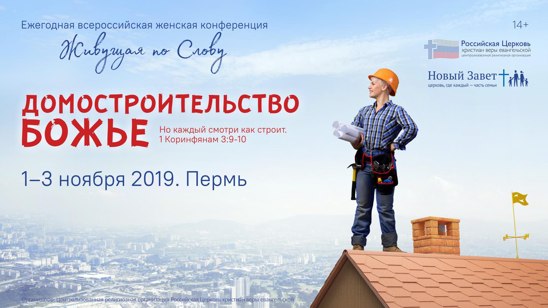 С 1 по 3 ноября в Перми пройдет всероссийская женская конференция «Живущая по Слову»