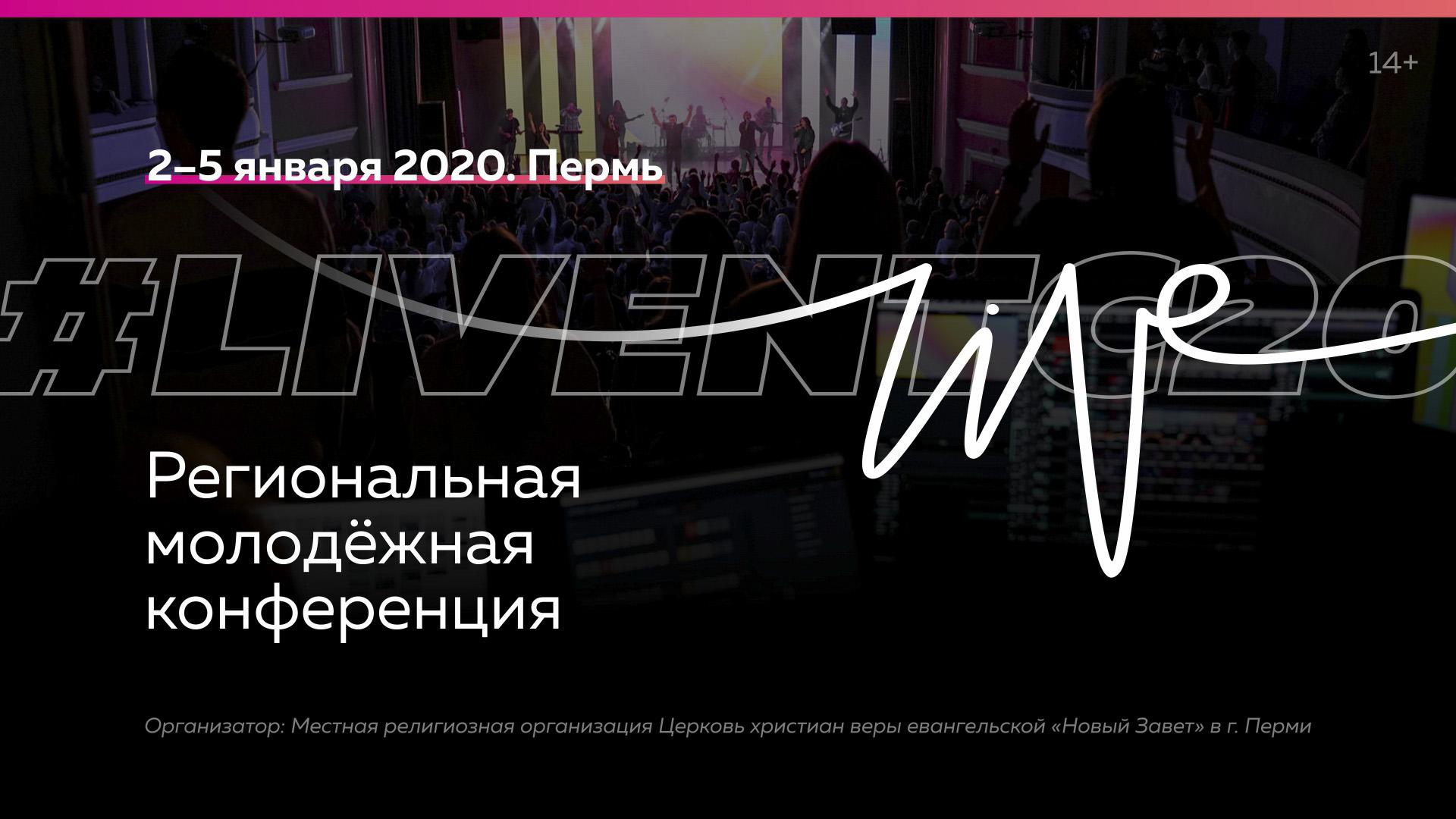 Приглашаем на молодёжную конференцию в Пермь