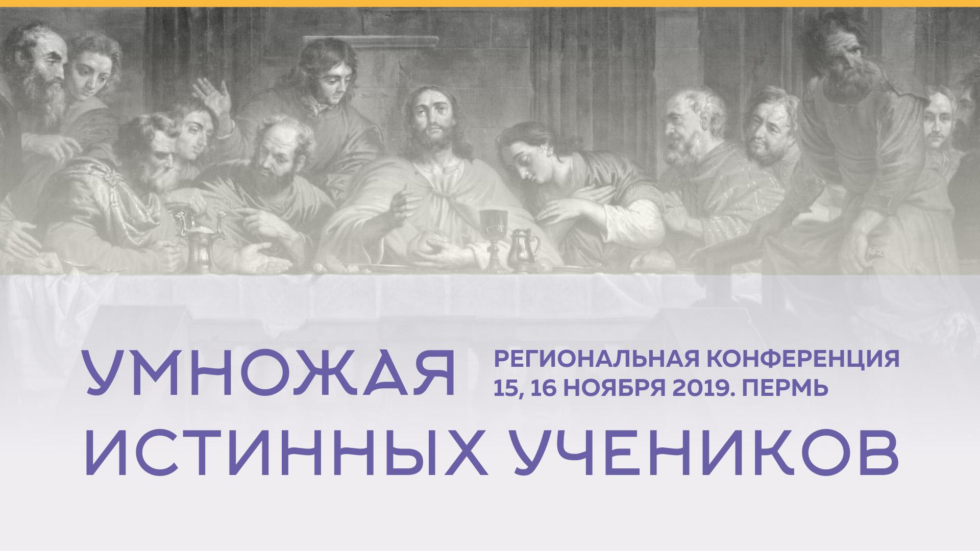 В Перми пройдет региональная конференция ученичества «Умножая истинных учеников»