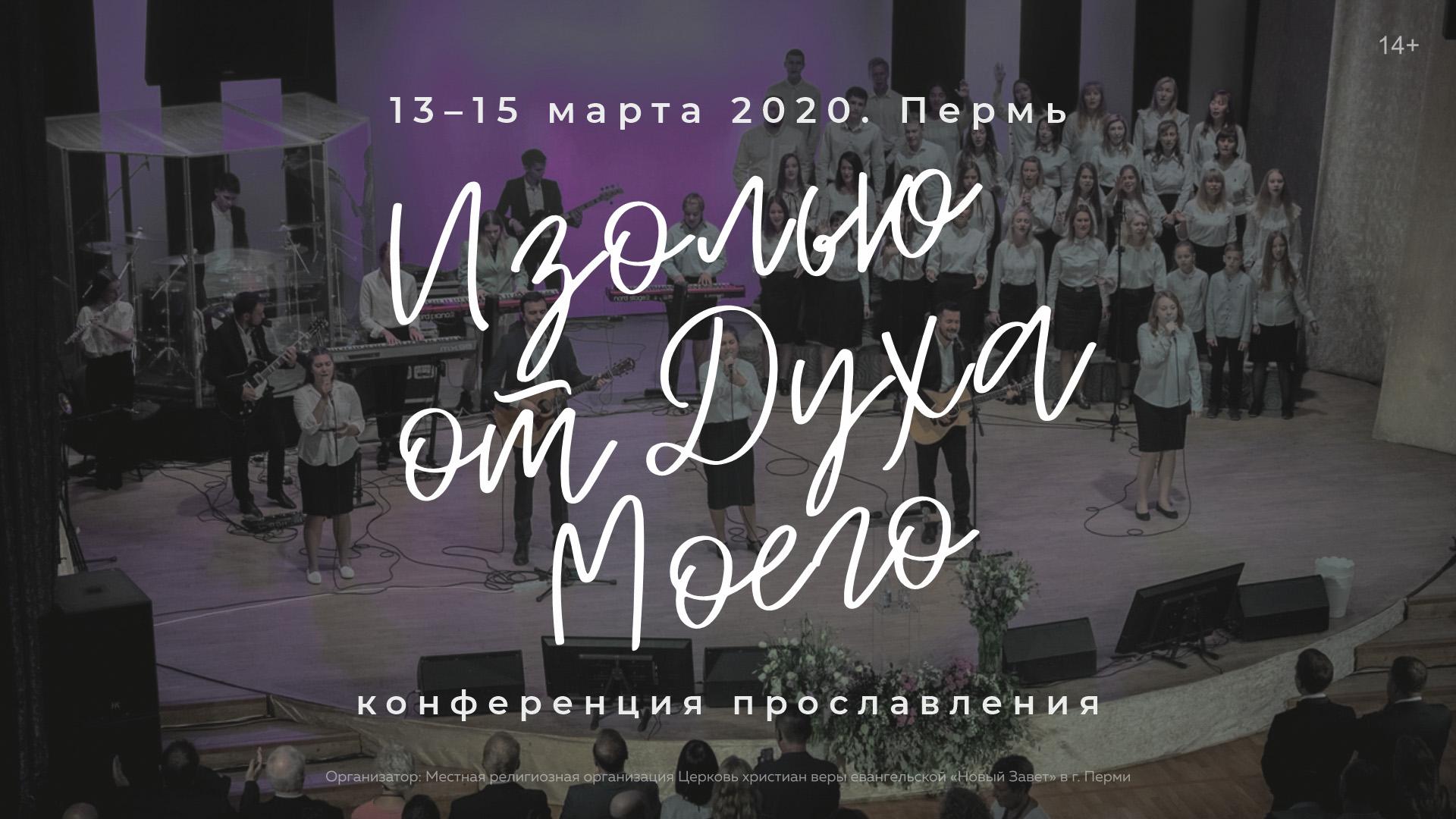 Конференция прославления пройдёт с 13 по 15 марта