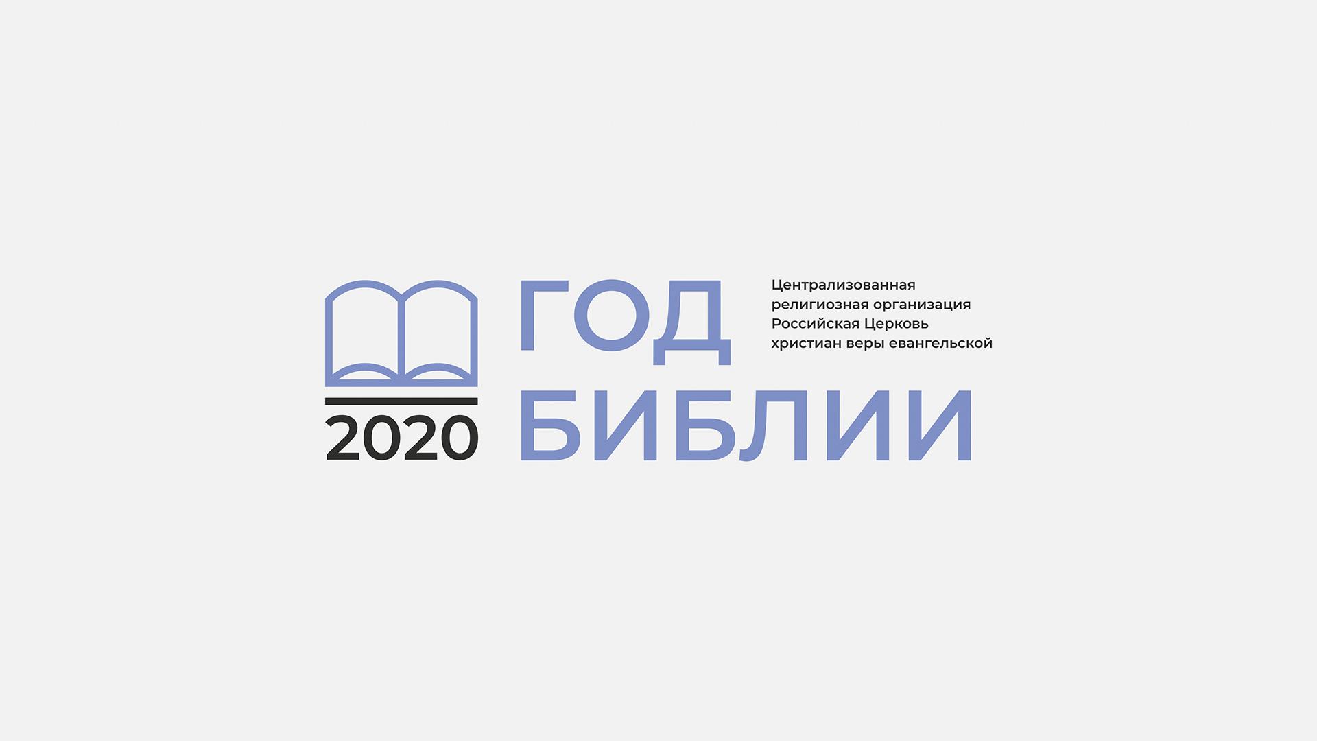 2020 —год Библии в РЦХВЕ, по традиции он начнется с поста Даниила