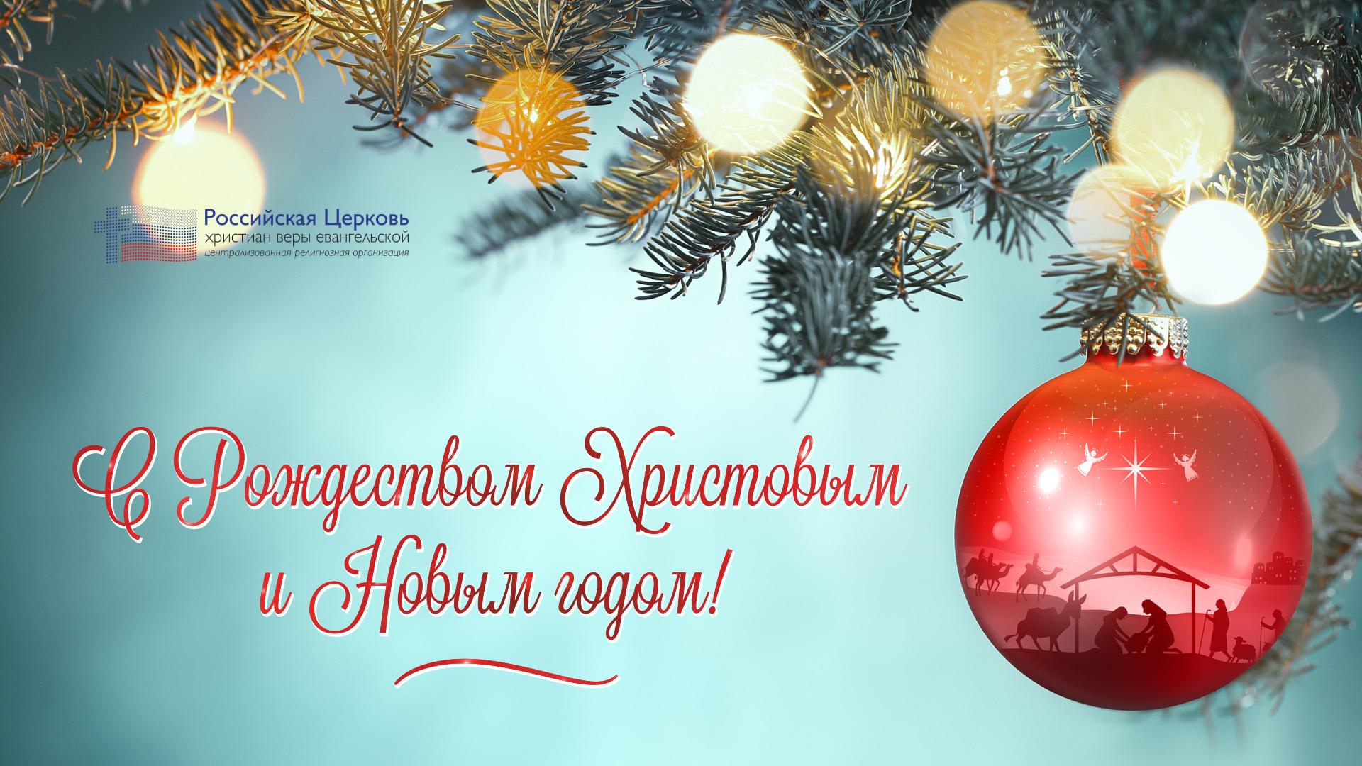 Поздравление начальствующего епископа РЦХВЕ Эдуарда Грабовенко с Рождеством Христовым и Новым годом