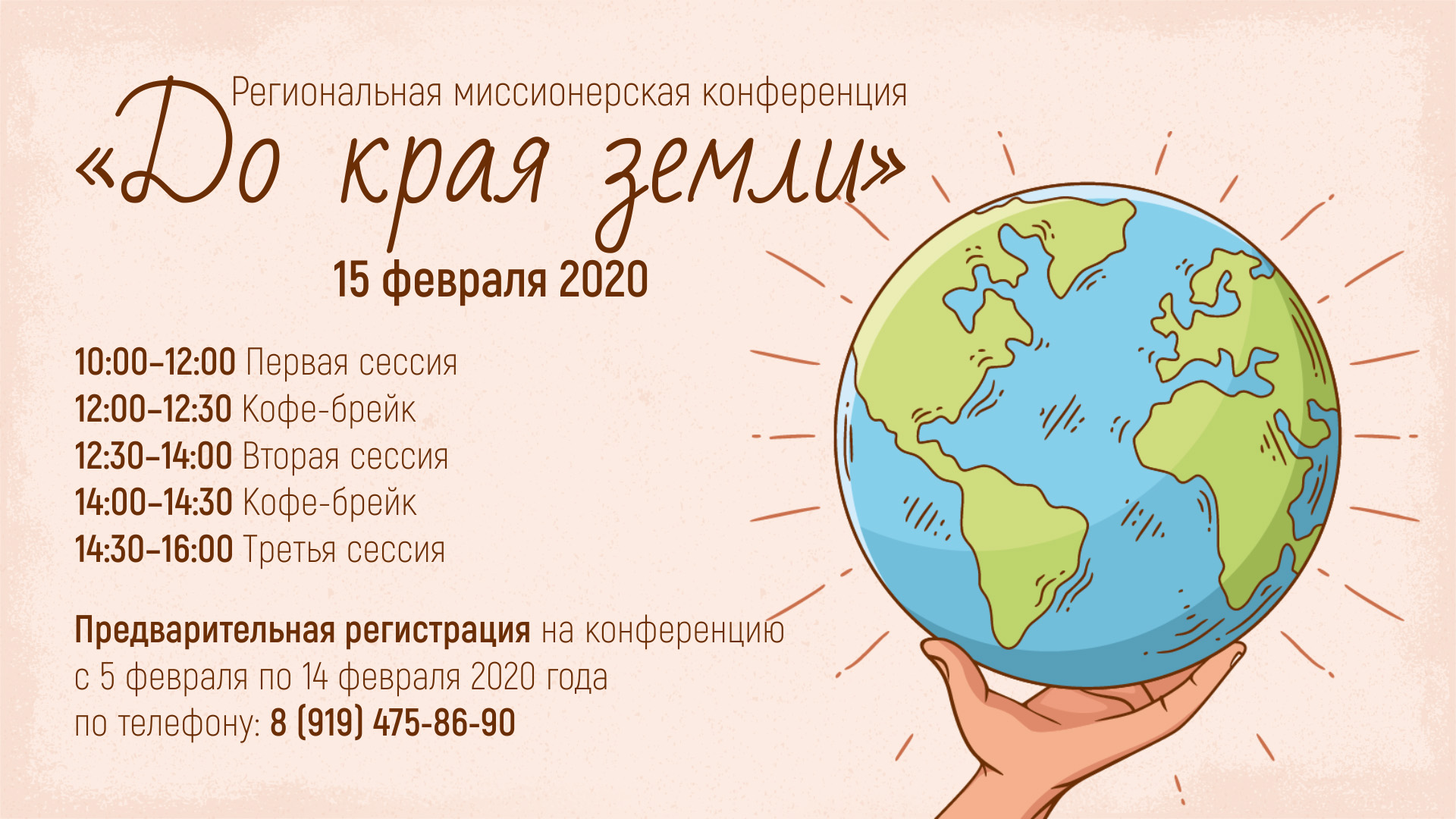 В Перми пройдёт региональная миссионерская конференция