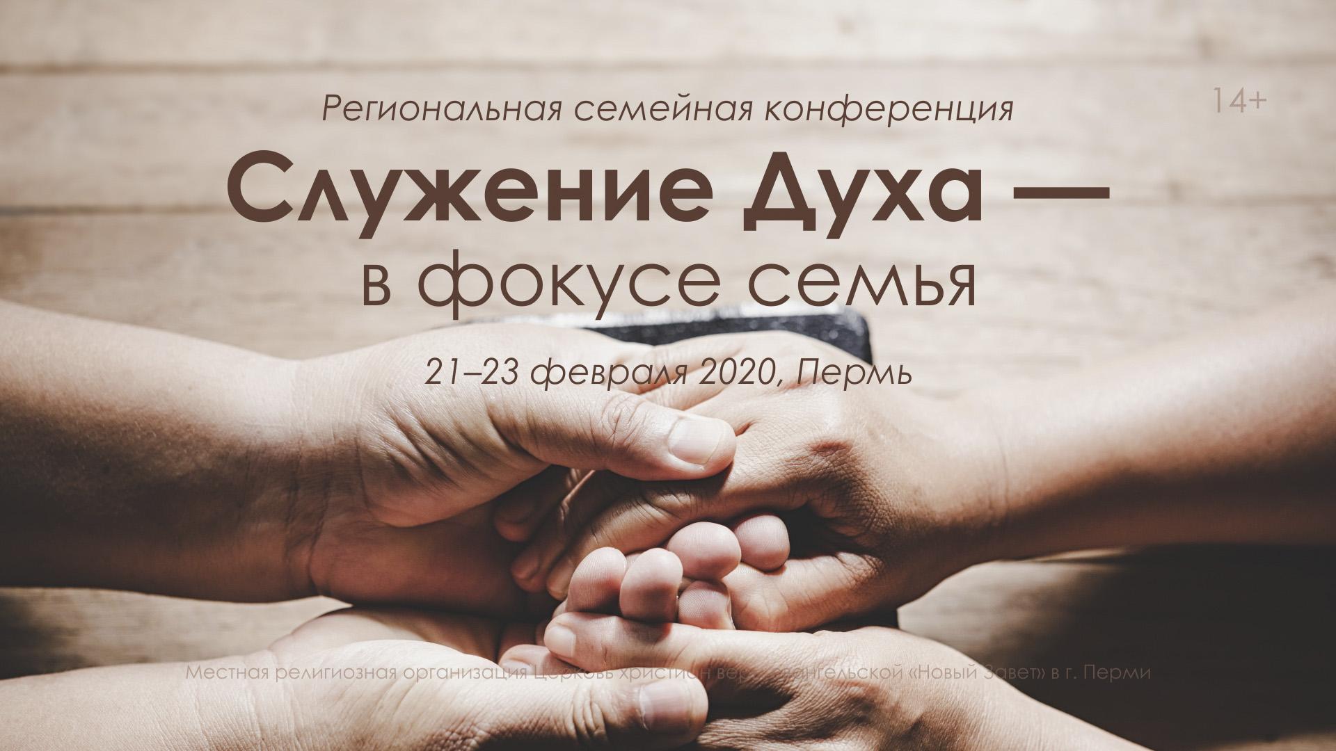 Приглашаем на региональную семейную конференцию «Служение Духа — в фокусе семья», которая пройдёт 21–23 февраля в Перми