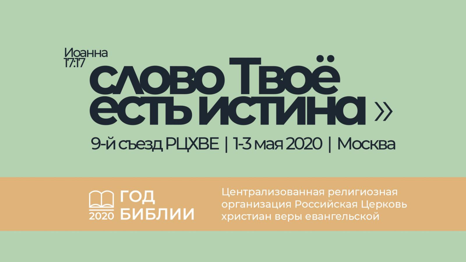 Внимание! Важная информация! 9-й всероссийский съезд РЦХВЕ перенесён на 10–13 сентября в Пермь