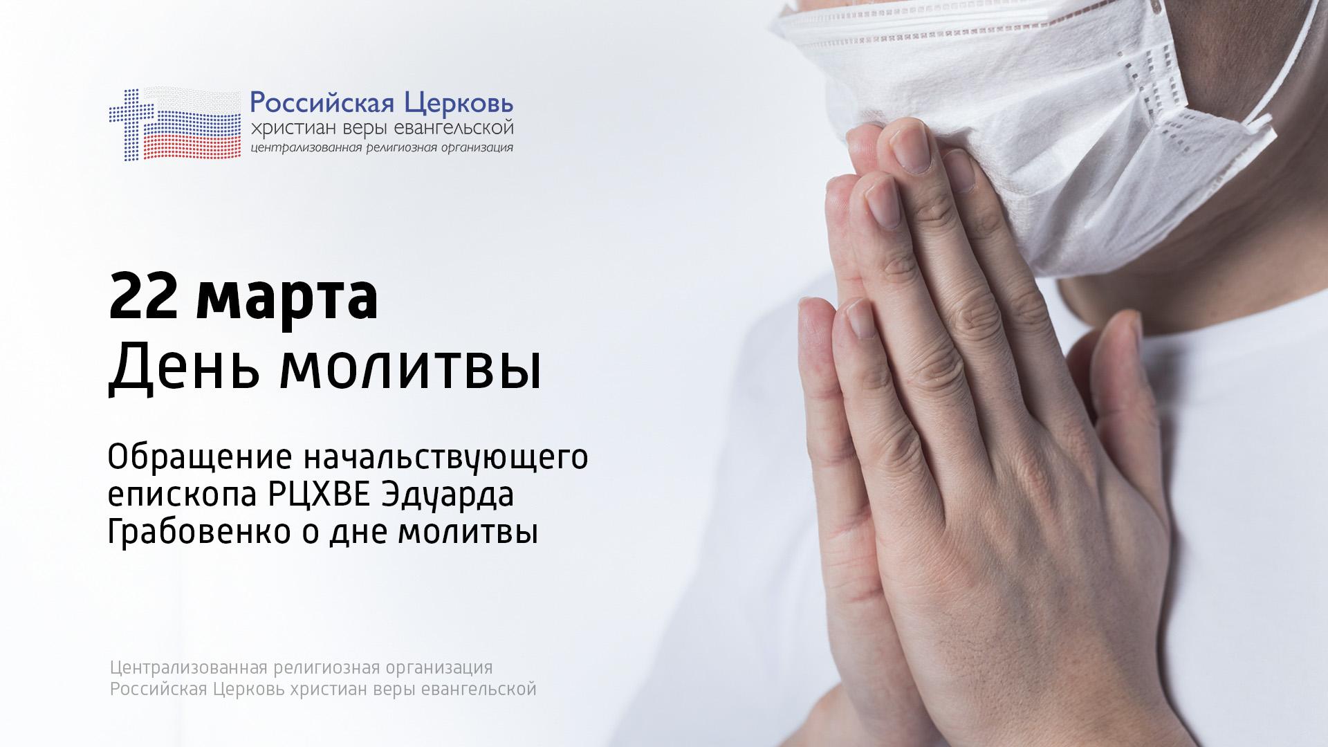 Обращение начальствующего епископа РЦХВЕ Эдуарда Грабовенко о дне молитвы