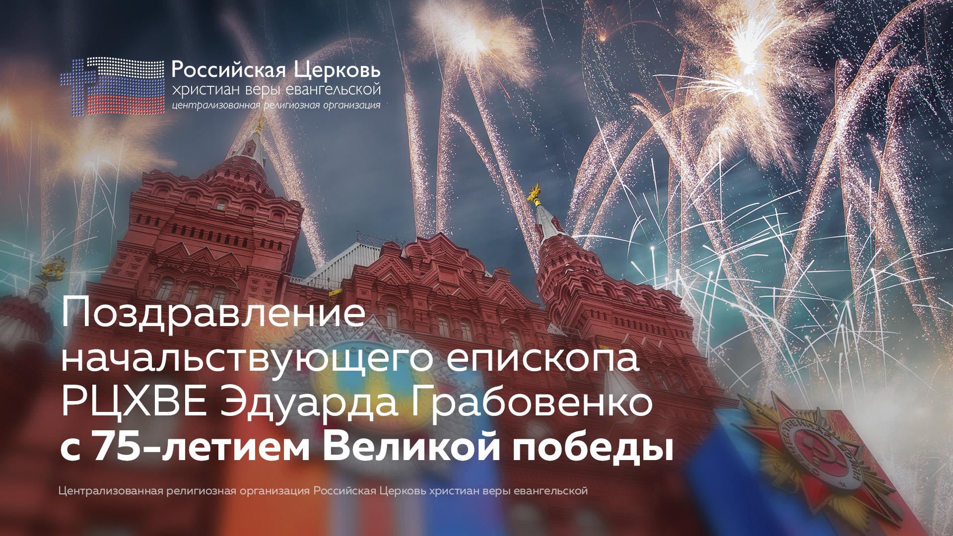 Поздравление начальствующего епископа РЦХВЕ Эдуарда Грабовенко с 75-летием Великой победы