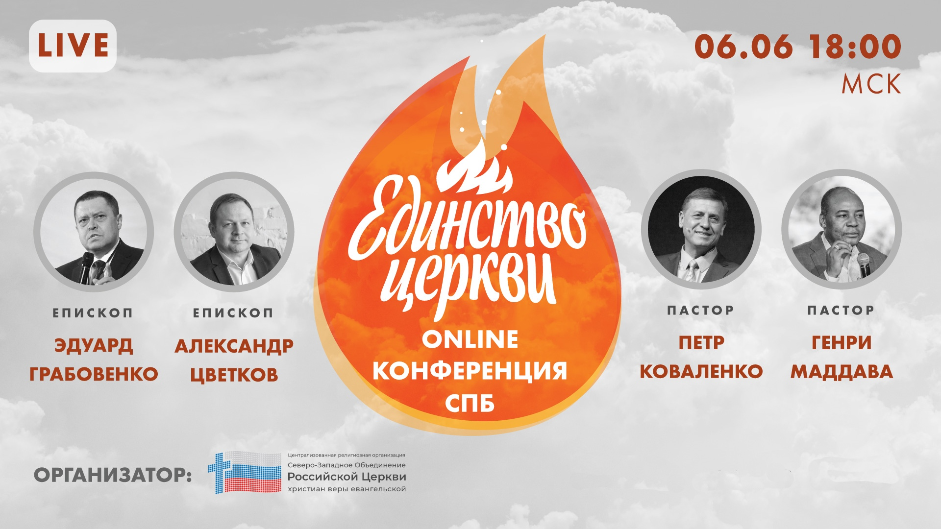 6 июня присоединяйтесь к онлайн-конференции «Единство церкви», приуроченной ко Дню Пятидесятницы