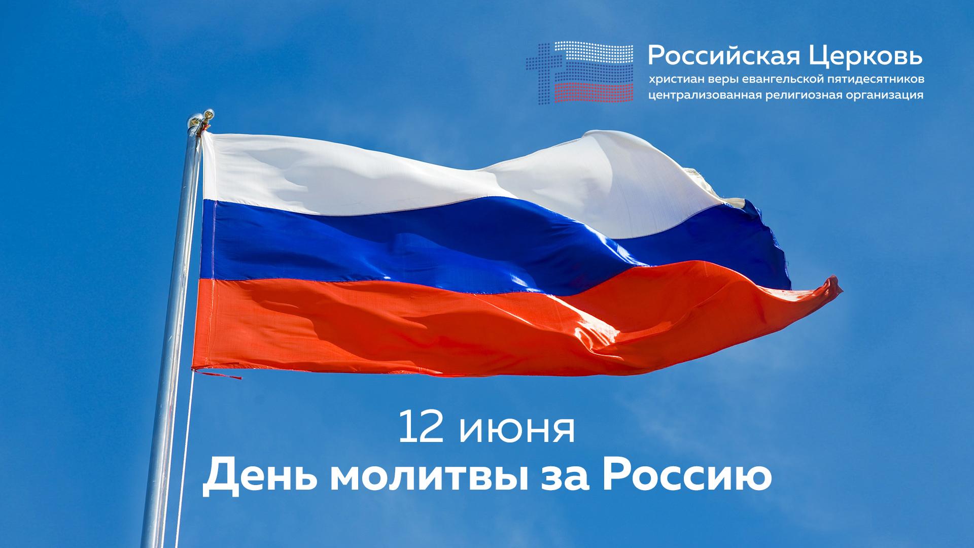 12 июня — день молитвы за Россию