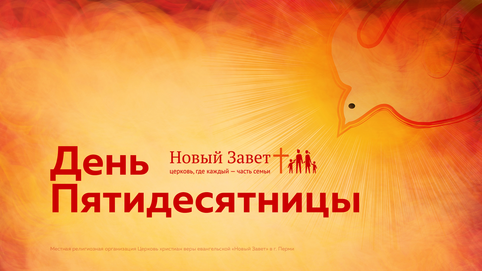 Поздравление начальствующего епископа Эдуарда Грабовенко с днём Пятидесятницы