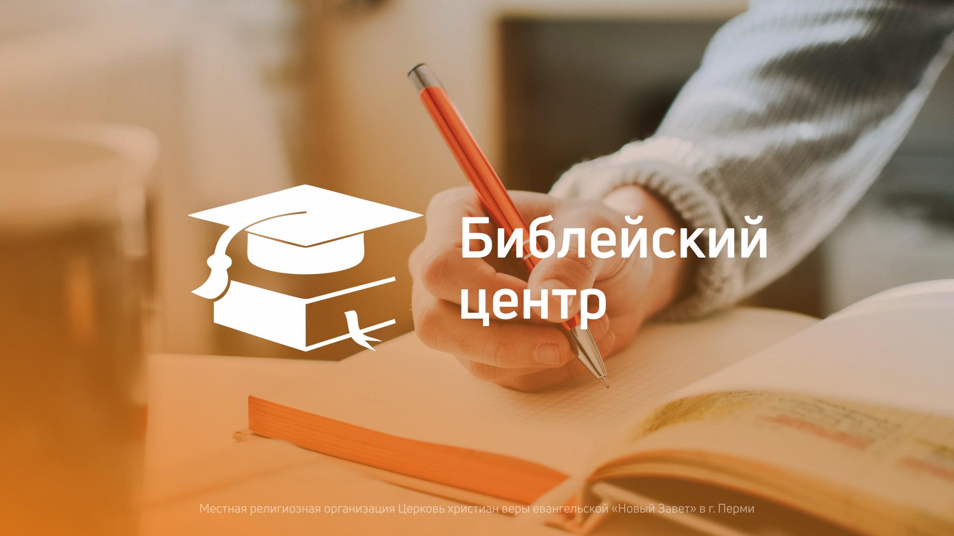 Библейский центр пермской церкви «Новый Завет» объявляет набор на 2020–2021 учебный год