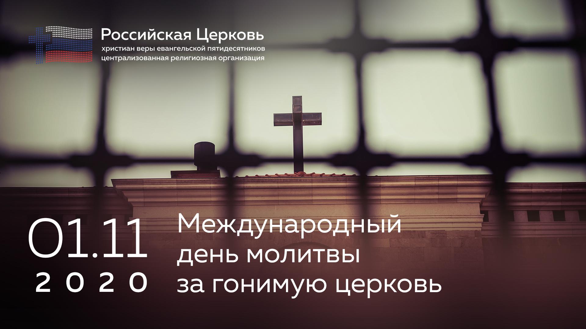 1 ноября — Международный день молитвы за гонимую церковь