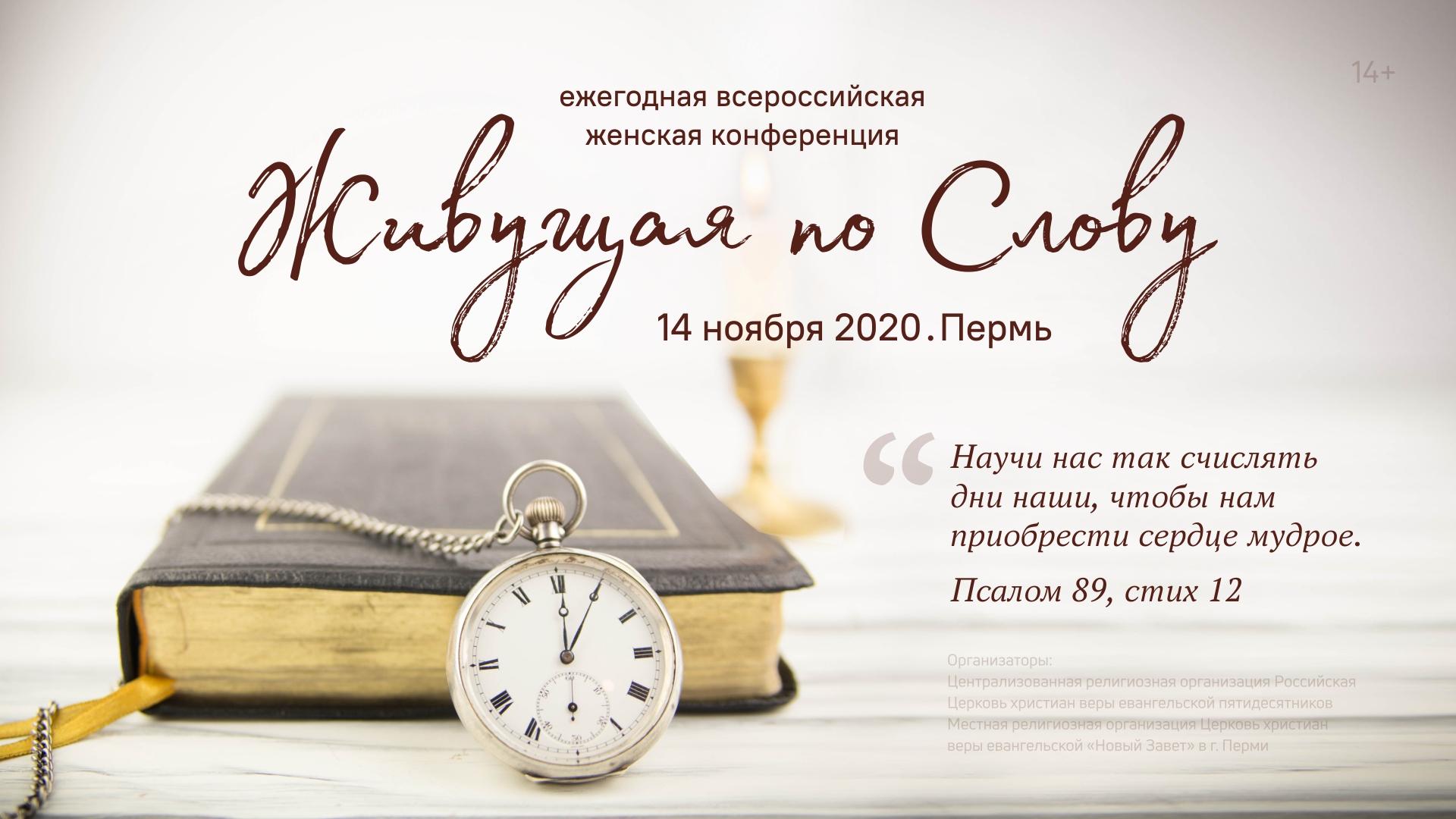 Ежегодная всероссийская женская конференция «Живущая по Слову» пройдет в Перми 14 ноября 2020 года