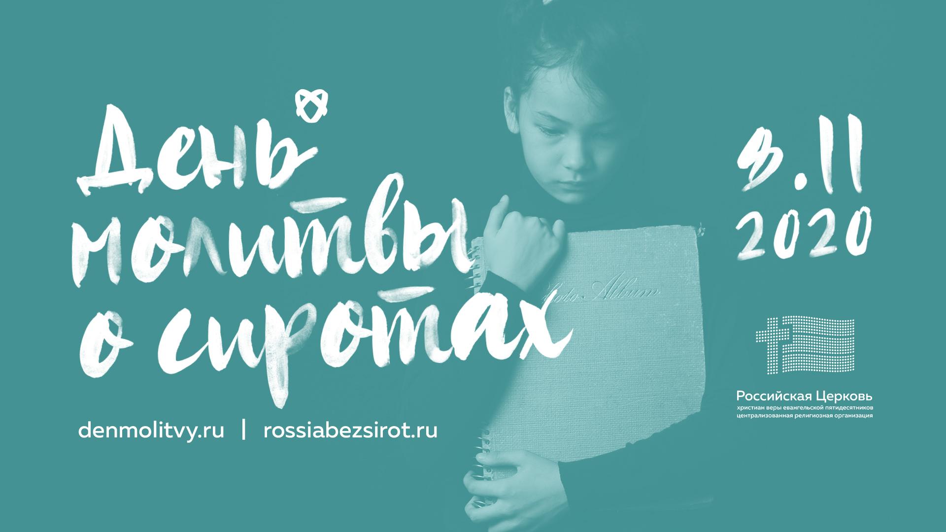 8 ноября — всемирный день молитвы о сиротах