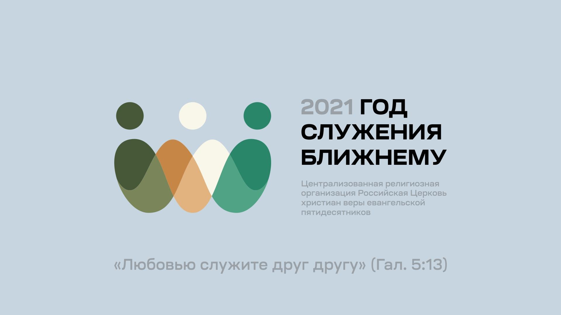 2021 год объявлен в РЦХВЕ Годом служения ближнему
