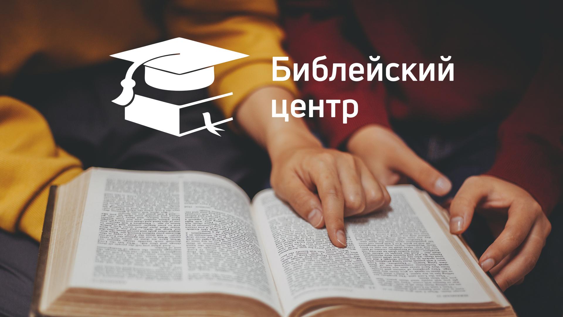 Библейский центр пермской церкви «Новый Завет» объявляет набор на 2021–2022 учебный год