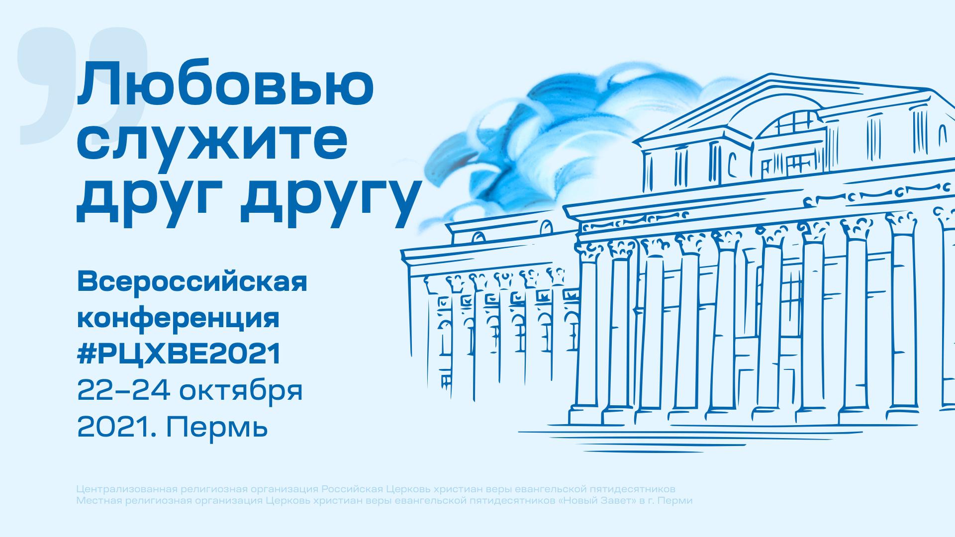 «Любовью служите друг другу». С 22 по 24 октября в Перми пройдёт всероссийская онлайн конференция #РЦХВЕ2021